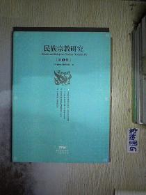 民族宗教研究(第4辑)