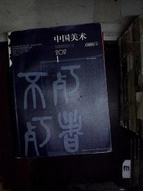 中国美术 2017 1