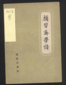颜习斋学谱(邱汉生藏书)