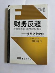 财务反超重塑企业价值