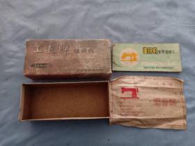 (箱7)国营青岛 工农牌缝纫机小广告盒, 内有使用说明书,保修证,尺寸16*7*5cm