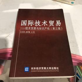 国际技术贸易:技术贸易与知识产权(第3版)