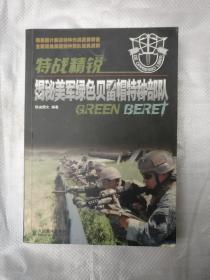 特战精锐:揭秘美军绿色贝雷帽特种部队(品相以图片为准)彩色插图本