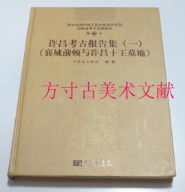 许昌考古报告集(一)襄城前顿与许昌十王墓地