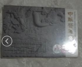 中华医药图(明信片)全12张 全新未开封