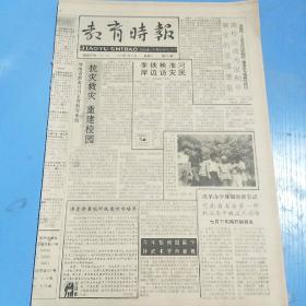 教育时报1991.7.24