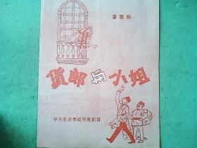 节目单:货郎与小姐(谭雅涛、傅曙光)