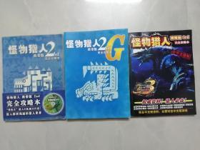怪物猎人携带版2nd G 完全攻略本 + 怪物猎人携带版 2nd  完全攻略本 + 怪物猎人携带版3rd中文版攻略书 (没有光盘)(3本合售 )