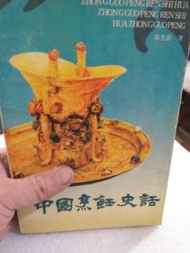 陈光新著《中国烹饪史话》一册