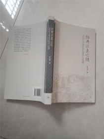 经典淡出之后:20世纪中国史学的转变与延续