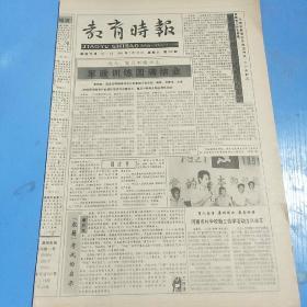 教育时报1991.7.20