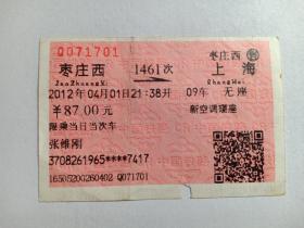 火车票3 中国铁路 枣庄西——上海 实名车票