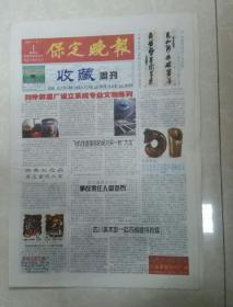 2003年6月1日《保定晚报-收藏周刊》(刘伶醉酒厂设立系统专业文物陈列)