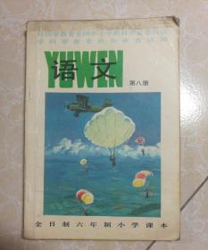 全日制六年制小学课本:语文 ( 第八册)
