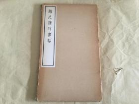 赵之谦行书帖  金石篆刻家  日本昭和四十一年珂罗版  一函一册全  (孔网最低价)