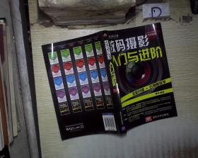 《入门与进阶》系列丛书:数码摄影入门与进阶*'