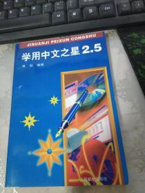 学用中文之星2.5