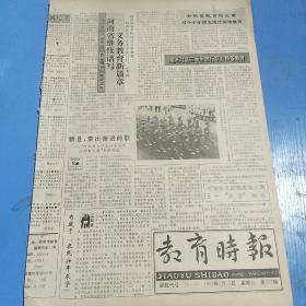 教育时报1991.7.17