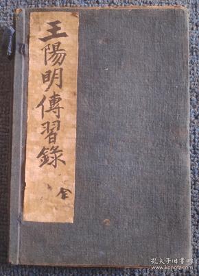 民国石印本《王阳明传习录》一函三册全