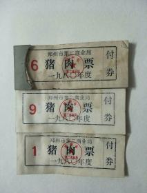郑州市1980年猪肉票(53张合售)