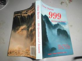 China Tourism 999 Questions and Answers(中国旅游999问答)