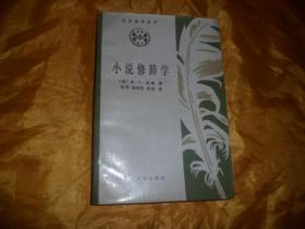 文艺美学丛书《小说修辞学》