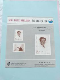 新邮报导1985年15