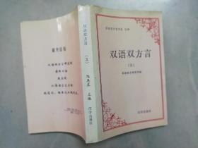 双语双方言 (五 )(副主编签名赠书)