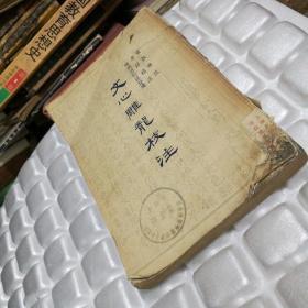 文心雕龙校注(古典文学出版社1958年一版一印仅印7500册)