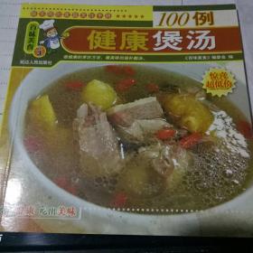 健康煲汤100例