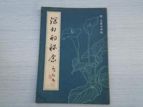 深切的怀念——黎凡草书字帖(16开平装 1本,原版正版书 详见书影)