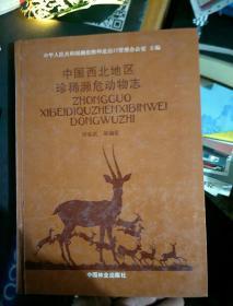 中国西北地区珍稀濒危动物志