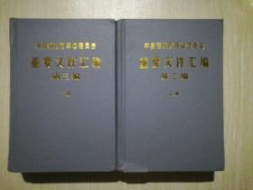 中国国民党革命委员会重要文件汇编 第三编 上下