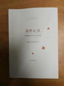 燕野之风:本溪满族自治县文学作品选