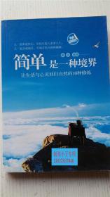 简单,是一种境界:让生活与心灵回归自然地10种修炼 雅文 编著 中国华侨出版社 9787511308900
