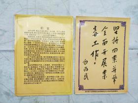 四川省禁毒照片 30张
