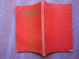 礼拜必读  回汉语