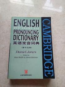 《英语发音词典》 第十五版