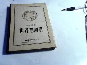 中学适用世界地图册 【精装,第一版,上海第一次印刷】
