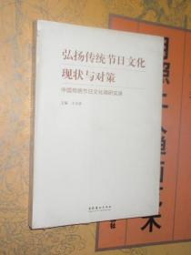 弘扬传统节日文化现状与对策 中国传统节日文化调研实录