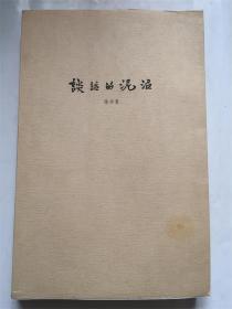 谈话的泥沼/陈丹青/广西师范大学出版社