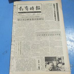 教育时报1991.7.10