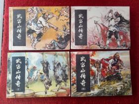 连环画《武当山传奇》4本湖南美术出版社1984.1.1985.2库存品