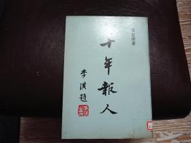 十年日报(作者签名本)
