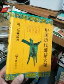 中国历代御膳大观(精装带护封)