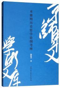 新书--本雅明历史哲学论纲考辨