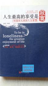 人生最高的享受是寂寞:听国学大师讲人生智慧 逸儒 编著 新世界出版社 9787510419485