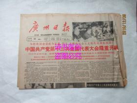 老报纸:广州日报 1987年10月26日 第8757号——中国共产党第十三次全国代表大会隆重开幕、来自中州的艺术:记大型组舞《汉风》的诞生、产权分割:硬化企业预算约束的根本途径、南华西街经济起飞的奥秘、增城俯瞰图片展