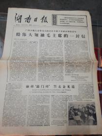 【报纸】湖南日报 1976年3月25日【广阔天地大有作为人民公社全体下乡回乡知识青年给伟大领袖毛主席的一封信】【批判修正主义路线 回击右倾翻案风】