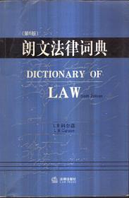 朗文法律词典 第6版(英文)